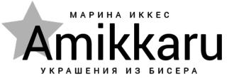 Украшения из бисера Amikkaru.ru
