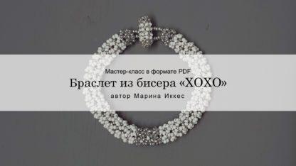 "PDF Мастер-класс ""Браслет из бисера ХОХО"""